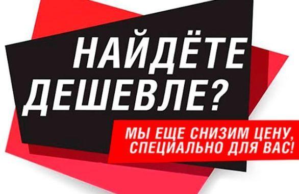 <p>100% оригинальная продукция. Самая низкая цена в Украине!!!</p>